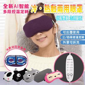 USB調溫定時冷熱敷眼罩