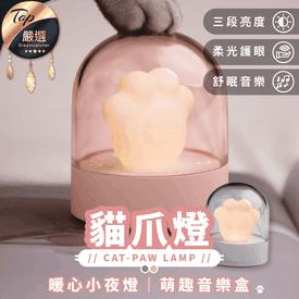 貓爪療癒禮物音樂盒夜燈
