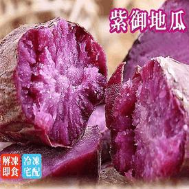 解凍即食大份量紫御地瓜