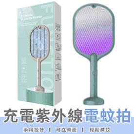 充電式紫外線電蚊拍