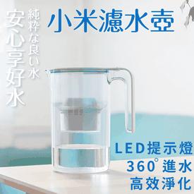 小米濾水壺/替換濾芯