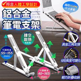 專業鋁合金小筆電腦支架