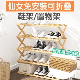 免安裝可折疊鞋架置物架