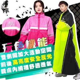 時尚雙側開連身雨衣