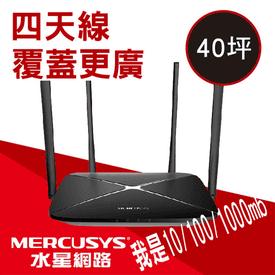 水星網路wifi分享路由器