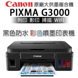 CANON彩色噴墨印表機