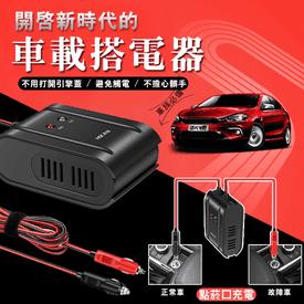 汽車緊急啟動電源充電器