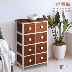 台灣製日桐木八抽收納櫃