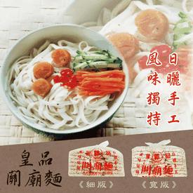 台南皇品郭關廟麵系列