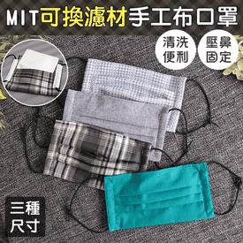 可換不織布濾材手工口罩