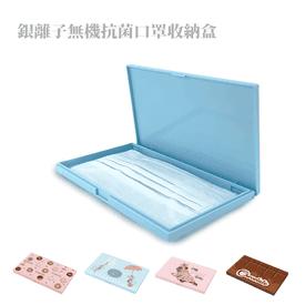 奈米銀離子口罩收納盒