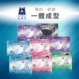 藍鷹牌台灣成人兒童口罩