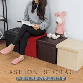 時尚皮革耐重款收納凳