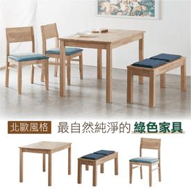 橡膠原木置物餐桌椅系列