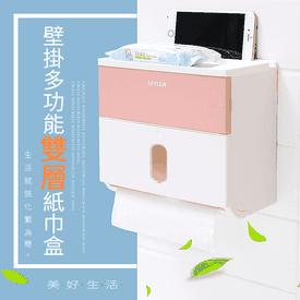 防水壁掛雙層衛生紙盒