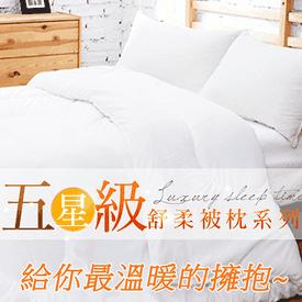 五星級舒眠枕頭/冬被