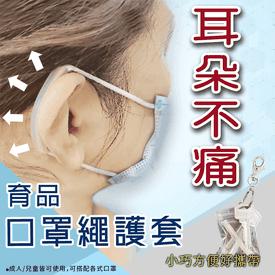 台灣製口罩繩減壓護套
