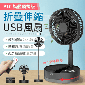P10折疊伸縮USB風扇