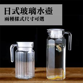 日式玻璃水壺