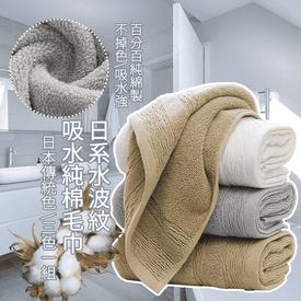 日系水波紋吸水純棉毛巾