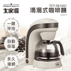 大家源滴漏式自動咖啡機