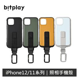 Bitplay照相手機保護殼