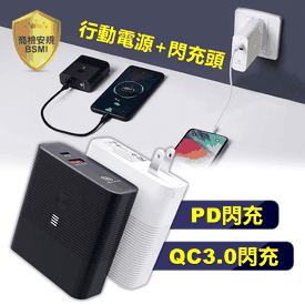 PD+QC3.0行動電源閃充頭