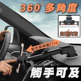 360度自動強力手機支架