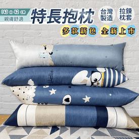 台灣製懶人特長抱枕