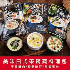 日式茶碗蒸料理包