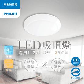 飛利浦LED吸頂燈10W
