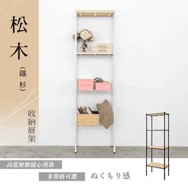 台灣製松木層板收納鐵架