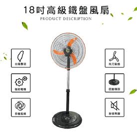 中央興18吋高級鐵盤風扇