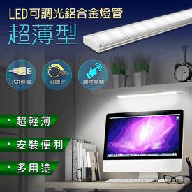 USB觸控可調光LED燈條