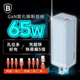 65WGaN氮化鎵快充充電頭