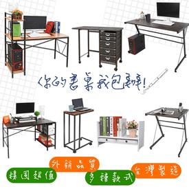 超強多用收納工作電腦桌