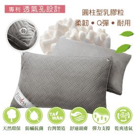 MIT顆粒乳膠釋壓透氣枕