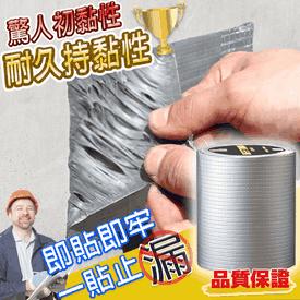 強效型加大防漏防水膠帶
