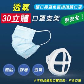 透氣3D立體口罩支架