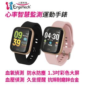 心率智慧監測運動手錶
