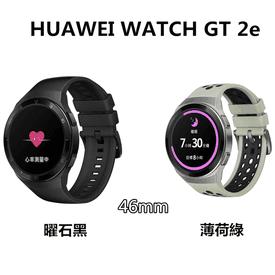 華為智慧手錶T 2e 46mm
