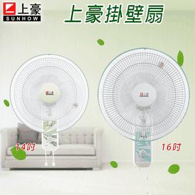 上豪壁掛強力循環電風扇
