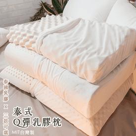 泰式Q彈乳膠枕