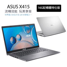 X415JA升級16G窄邊筆電