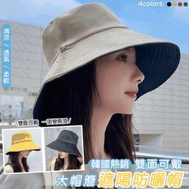 韓版大帽簷雙面遮陽帽