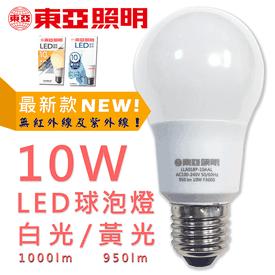 東亞10W省電LED燈泡