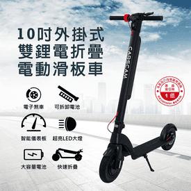 10吋雙電折疊電動滑板車