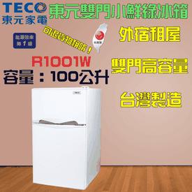 東元100L雙門小鮮綠冰箱