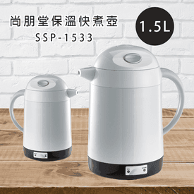 尚朋堂1.5L保溫快煮壺