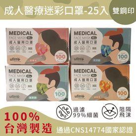 雙鋼印醫療級迷彩色口罩